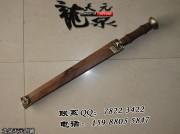 六面短汉剑|汉剑|高碳钢|★★★|短款规格