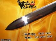 清光八面汉剑|汉剑|花纹钢|★★★★|