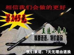 直造小武丸武士刀|武士刀|中碳钢|★★
