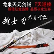 聚龙武士刀|武士刀|覆土烧刃|高碳钢|★★★