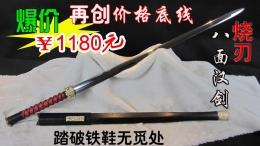 t10烧造八面汉剑|汉剑|t10烧造|★★★|