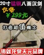 20寸普及版八面三国剑|汉剑|高碳钢|★★