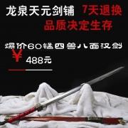 普及版四圣兽八面汉剑|高碳钢|汉剑|★★