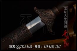 基础版文龙太极剑|太极剑