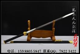 镀金装八面汉剑|汉剑|高碳钢|★★
