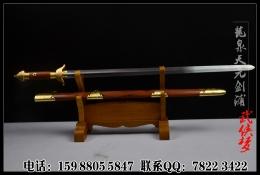 元宝太极剑 龙泉宝剑 太极剑