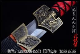 四兽八面汉剑|花纹钢|汉剑|★★★