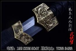 铜装四兽八面汉剑|汉剑|花纹钢|★★★