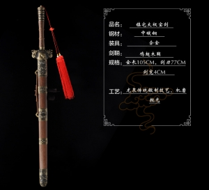 镇宅太极宝剑|镇宅龙泉剑不开刃