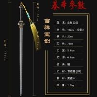 吉祥如意宝剑|精品龙泉剑