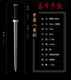 青霜中款八面汉剑|汉剑|花纹钢|★★★