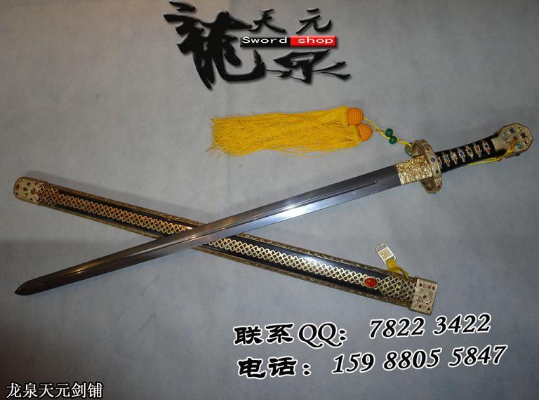 乾隆宝剑,龙泉宝剑,龙泉剑